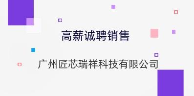 广州匠芯瑞祥科技有限公司