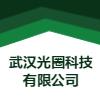 武汉光圈科技有限公司