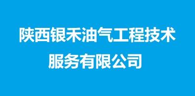 陕西银禾油气工程技术服务有限公司