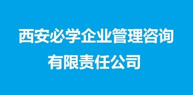 西安必学企业管理咨询有限责任公司