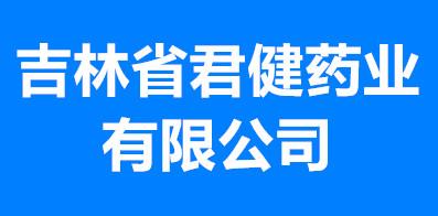 吉林省君健药业有限公司