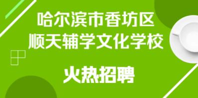 哈尔滨市香坊区顺天辅学文化学校