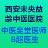 西安未央益龄中医医院有限公司