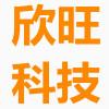 吉林省欣旺科技发展有限公司
