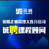 铂略企业管理咨询(上海)有限公司大连分公司