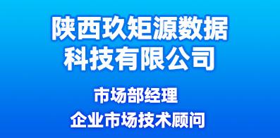 陕西玖矩源数据科技有限公司