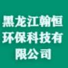 黑龙江翰恒环保科技有限公司