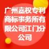 廣州嘉權專利商標事務所有限公司江門分公司