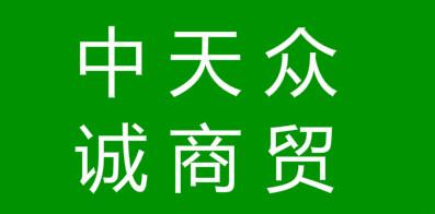 吉林省中天众诚商贸有限公司