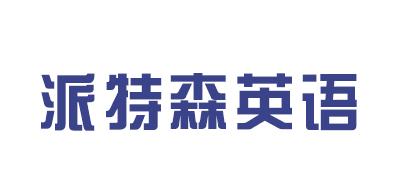 哈尔滨市南岗区派特森英语培训学校