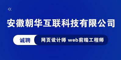 安徽朝华互联科技有限公司