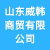 山东威韩商贸有限公司