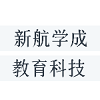 四川新航学成教育科技有限公司