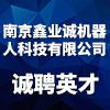 南京鑫业诚机器人科技有限公司