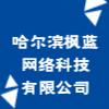 哈尔滨枫蓝网络科技有限公司