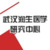 武汉润生医学研究中心