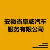 安徽省阜威汽车服务有限公司