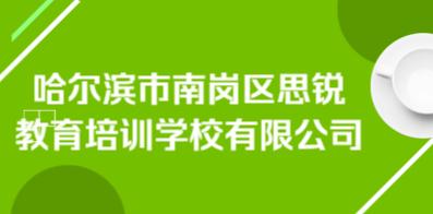 哈尔滨市南岗区思锐教育培训学校有限公司