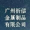 广州祈信金属制品有限公司