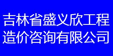 吉林省盛义欣工程造价咨询有限公司