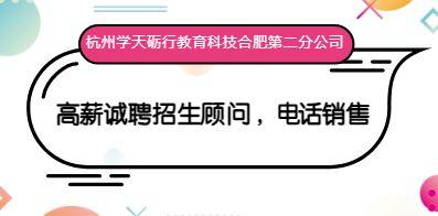 杭州学天砺行教育科技有限公司合肥第二分公司