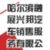 哈尔滨融展兴邦汽车销售服务有限公司