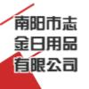 南阳市志金日用品有限公司