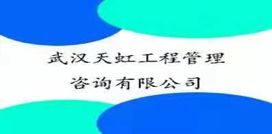 武汉天虹工程管理咨询有限公司