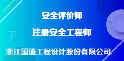 浙江国通工程设计股份有限公司