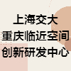 上海交大重庆临近空间创新研发中心