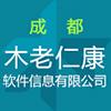 成都木老仁康软件信息有限公司