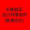 长春嘉实会计师事务所(普通合伙)