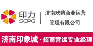 济南欢购商业运营管理有限公司