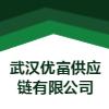 武汉优富供应链有限公司