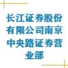 长江证券南京中央路营业部