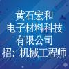 黄石宏和电子材料科技有限公司