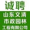 山东文清市政园林工程有限公司