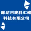 廊坊市建科匯峰科技有限公司