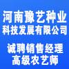 河南豫艺种业科技发展有限公司