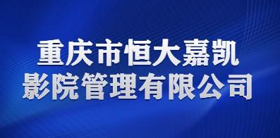 重庆市恒大嘉凯影院管理有限公司