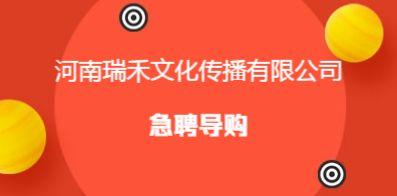 河南瑞禾文化传播有限公司