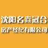 沈阳名垚冠合房产经纪有限公司