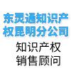 北京东灵通知识产权服务有限公司昆明分公司