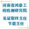 河南省鸿泰工程检测研究院有限公司