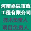 河南嘉辰市政工程有限公司