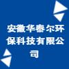安徽華泰爾環保科技有限公司