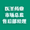 河南省医圣药业有限公司
