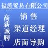 许昌福涛贸易有限公司