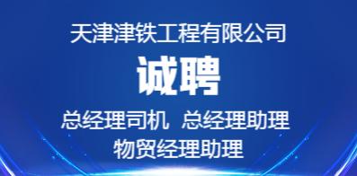 天津津鐵工程有限公司