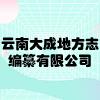 云南大成地方志编纂有限公司